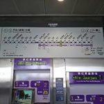 MRT空港線の券売機