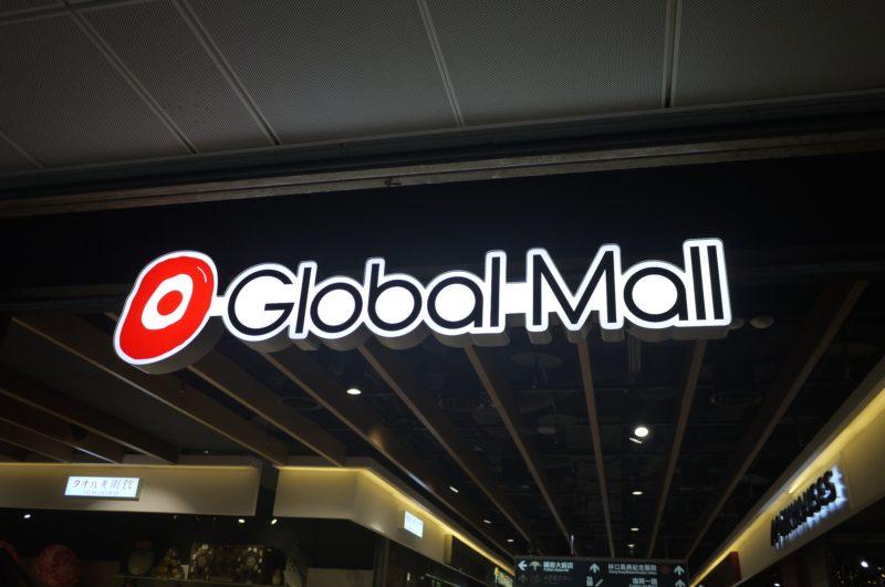 グローバルモール