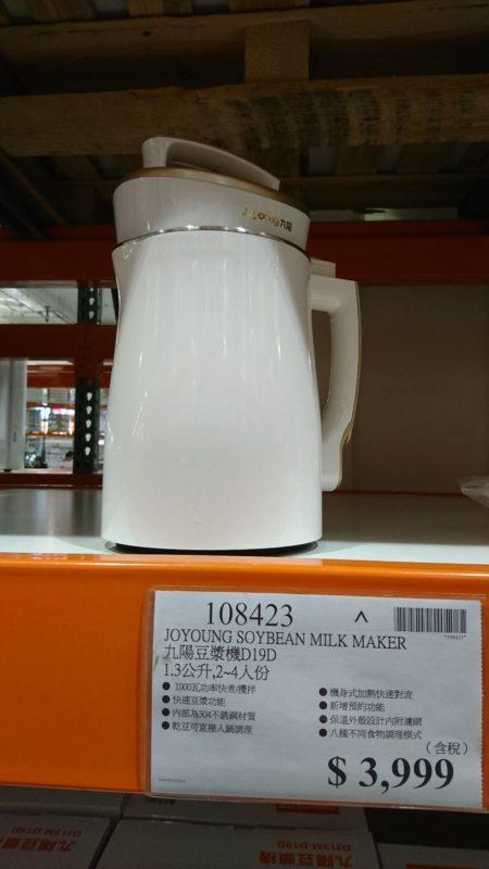 豆乳メーカー