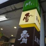 Mr. 雪腐