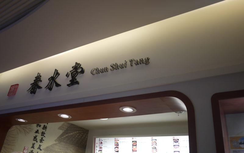 春水堂 桃園国際空港