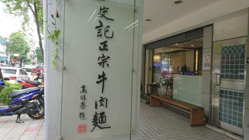史記正宗牛肉麺