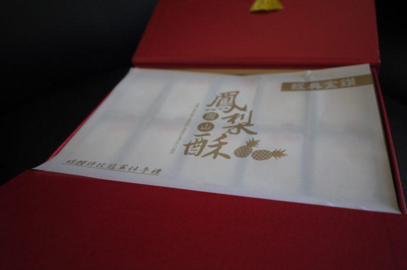 圓山飯店 パイナップルケーキ