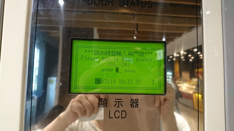 台湾ロッカー