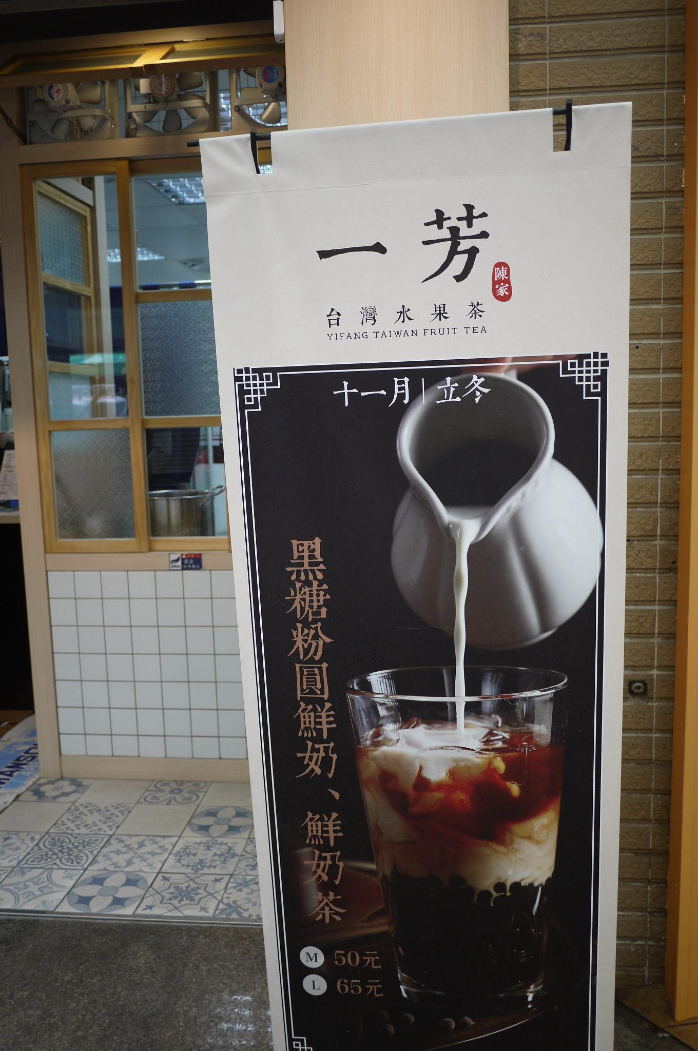 一芳の黒糖鮮奶茶