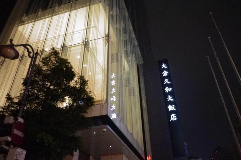 オークラプレステージ台北