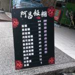台台湾のおむすび