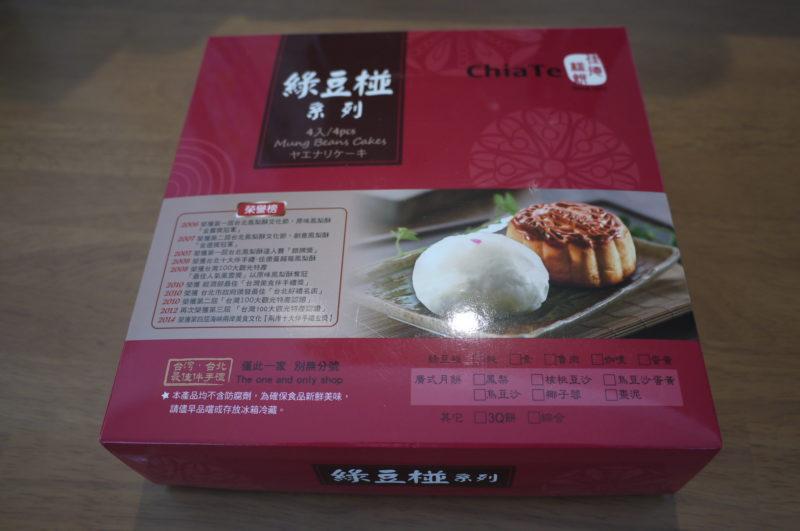 佳徳 緑豆椪
