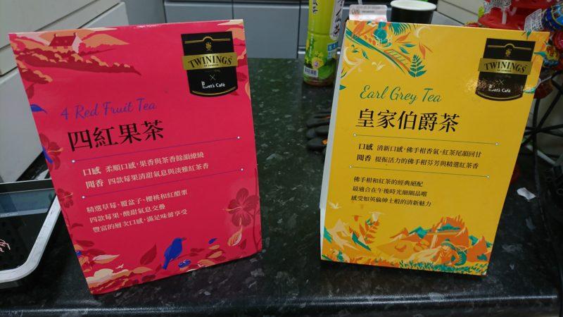 台湾ファミマのtwinings
