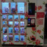 花の自販機