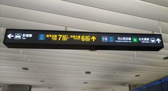 MRT空港線台北駅